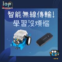 mBot V1.1 無線組合防疫特惠案