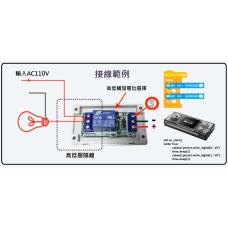 童芯派擴展板專用繼電器模組(含外盒及專用轉接線)