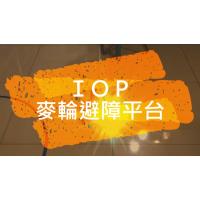 IOP 麥輪升級套件(含避障)