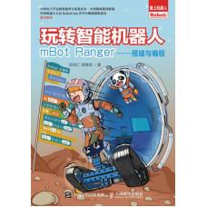 玩轉智能機器人mBot Ranger——搭建與編程 (簡體版)