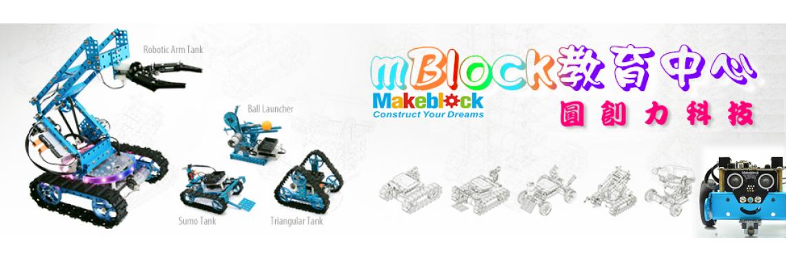 mBlock 台灣討論區