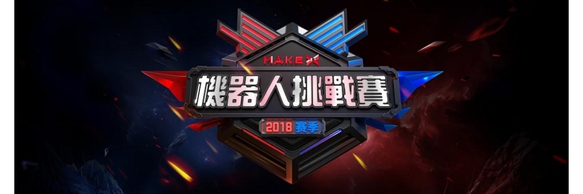 MakeX 機器人挑戰賽台灣代表隊選拔賽